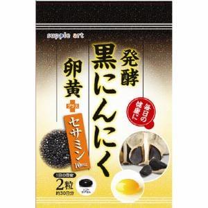 サプリアート 発酵黒にんにく卵黄+セサミン (24g(400mg×60粒)) 【栄養補助食品】
