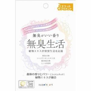 サプリアート 無臭生活 (22.5g(250mg×90粒)) 【ビューティーサポート】