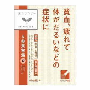 クラシエ薬品 人参養栄湯 エキス顆粒 クラシエ (24包) 【第2類医薬品】