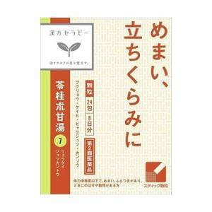 クラシエ薬品 漢方苓桂朮甘湯 エキス顆粒 (24包) 【第2類医薬品】