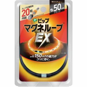 ピップ ピップマグネループEX ブラック (50cm) 【医療機器】