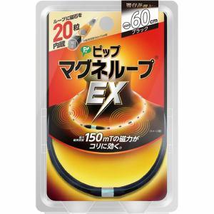 ピップ ピップマグネループEX ブラック (60cm) 【医療機器】