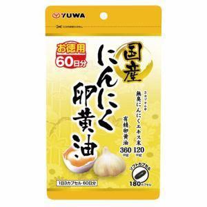 ユーワ(YUWA) にんにく卵黄油 (180カプセル) 【栄養補助食品】