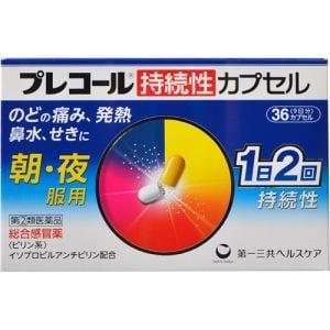 第一三共ヘルスケア(Daiichi-Sankyo) プレコール 持続性カプセル 36カプセル 【指定第2類医薬品】