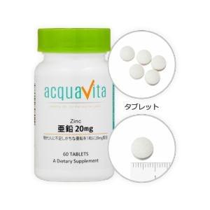 ACQUA アクアヴィータ 亜鉛 20mg (60粒) 【健康補助食品】