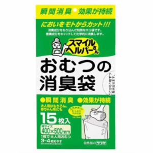 サラヤ スマイルヘルパーさん おむつの消臭袋 (15枚入) 【衛生用品】