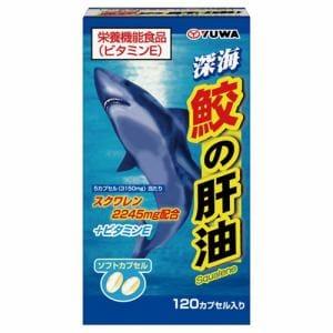 ユーワ 深海鮫の肝油 (120カプセル)【栄養機能食品】