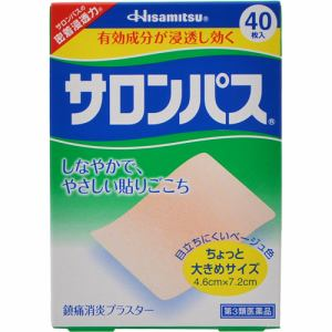 【第3類医薬品】 久光製薬 サロンパス (40枚入)