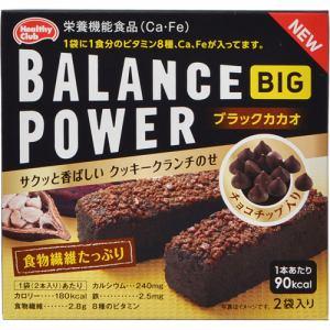 ハマダコンフェクト バランスパワー ビッグ ブラックカカオ味  2袋(4本)入 【栄養機能食品】