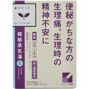「クラシエ」漢方桃核承気湯エキス顆粒 (24包) 【第2類医薬品】