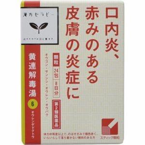 「クラシエ」漢方黄連解毒湯エキス顆粒(24包) 【第2類医薬品】
