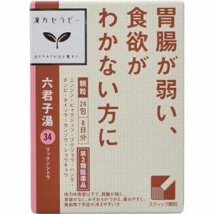「クラシエ」漢方六君子湯エキス顆粒 (24包) 【第2類医薬品】