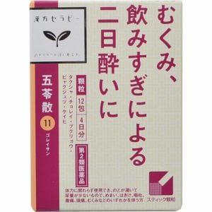 「クラシエ」漢方五苓散料エキス顆粒(12包) 【第2類医薬品】