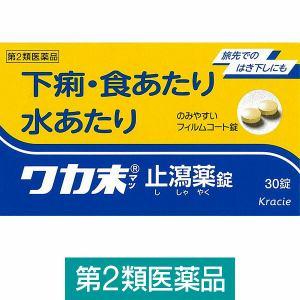 クラシエ薬品 ワカ末止瀉薬錠 (30錠) 【第2類医薬品】