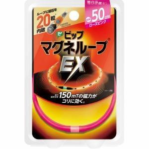 ピップ マグネループEX 高磁力タイプ ローズピンク (50cm) 【医療機器】