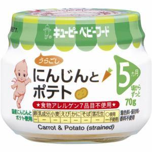 キユーピー キユーピーベビーフード にんじんとポテト(うらごし) 5ヶ月頃から (70g) 【ベビー・キッズフード】