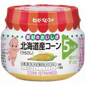 キユーピー キユーピーベビーフード 北海道産コーン(うらごし) 5ヶ月頃から (70g) 【ベビー・キッズフード】
