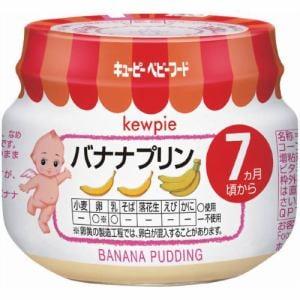 キユーピー キユーピーベビーフード バナナプリン 7ヶ月頃から (70g) 【ベビー・キッズフード】