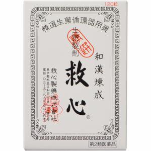 救心製薬 生薬製剤 救心(120粒) 【第2類医薬品】