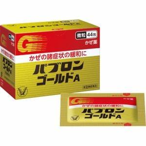 大正製薬 パブロンゴールドA<微粒> (44包) 【指定第2類医薬品】