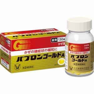 大正製薬 パブロンゴールドA<錠> (130錠) 【指定第2類医薬品】