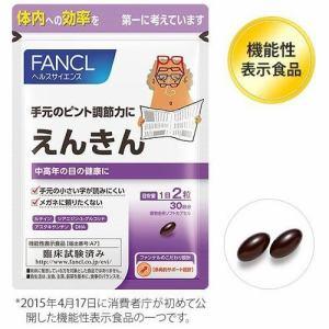 ファンケル(FANCL) えんきん (60粒) 【機能性表示食品】