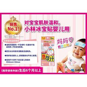 小林製薬 熱さまシート 赤ちゃん用(0~2才向け)(12枚入)