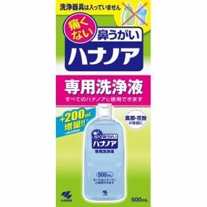 小林製薬 ハナノア 鼻洗浄 鼻うがい 専用洗浄液 (500mL)