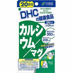 DHC カルシウム/マグ 20日分 60粒 【栄養機能食品】