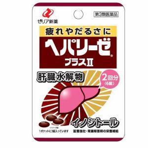 ゼリア新薬工業 ヘパリーゼプラスⅡ 6錠 【第3類医薬品】