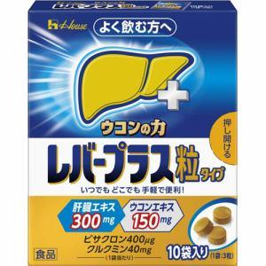 ハウスウェルネスフーズ ウコンの力 レバープラス 粒タイプ 箱 (10袋入) 【栄養食品】