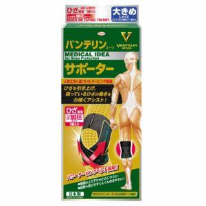 興和(Kowa) KOWA(興和) バンテリンコーワサポーターひざ専用しっかり加圧タイプ ブラック 大きめ(左右共通・1枚入り) 【衛生用品】