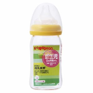 ピジョン(pigeon) 母乳実感 哺乳びん 耐熱ガラス製 オレンジイエロー (160mL用) 【ベビー用品】