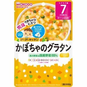 和光堂(WAKODO) グーグーキッチン かぼちゃのグラタン [7か月頃から] (80g) 【ベビーフード】