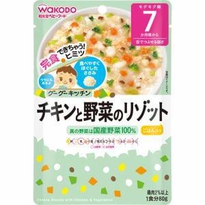 和光堂(WAKODO) グーグーキッチン チキンと野菜のリゾット [7か月頃から] (80g) 【ベビーフード】
