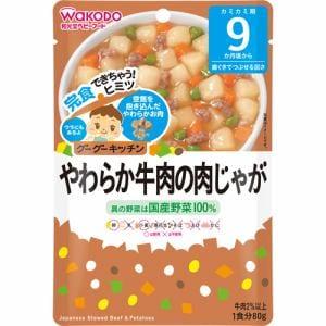 和光堂(WAKODO) グーグーキッチン やわらか牛肉の肉じゃが [9か月頃から] (80g) 【ベビーフード】