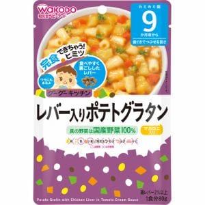 和光堂(WAKODO) グーグーキッチン レバー入りポテトグラタン [9か月頃から] (80g) 【ベビーフード】