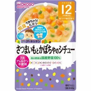 和光堂(WAKODO) グーグーキッチン さつまいもとかぼちゃのシチュー [12か月頃から] (80g) 【ベビーフード】