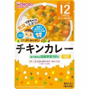 和光堂(WAKODO) グーグーキッチン チキンカレー [12か月頃から] (80g) 【ベビーフード】