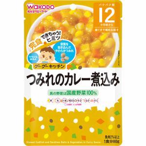 和光堂(WAKODO) グーグーキッチン つみれのカレー煮込み [12か月頃から] (80g) 【ベビーフード】