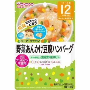 和光堂(WAKODO) グーグーキッチン 野菜あんかけ豆腐ハンバーグ [12か月頃から] (80g) 【ベビーフード】