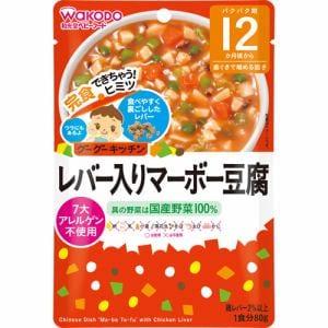 和光堂(WAKODO) グーグーキッチン レバー入りマーボー豆腐 [12か月頃から] (80g) 【ベビーフード】