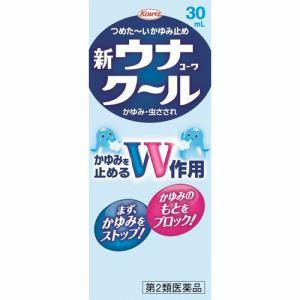 興和(Kowa) 新ウナコーワ クール (30mL) 【第2類医薬品】