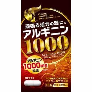 サプリアート アルギニン1000 (60粒) 【健康補助食品】