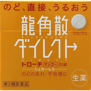 龍角散 龍角散ダイレクトトローチマンゴー (20錠) 【第3類医薬品】