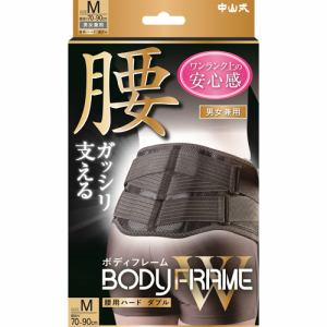 中山式産業 中山式 ボディフレーム 腰用 ハード ダブル Mサイズ (1枚入) 【腰用サポーター】