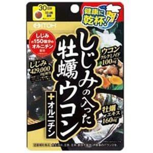 井藤漢方製薬 しじみの入った牡蠣ウコン+オルニチン 120粒