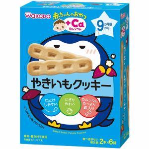和光堂(WAKODO) 赤ちゃんのおやつ +Caカルシウム やきいもクッキー 9か月頃から (2本×6袋) 【ベビー・おやつ】
