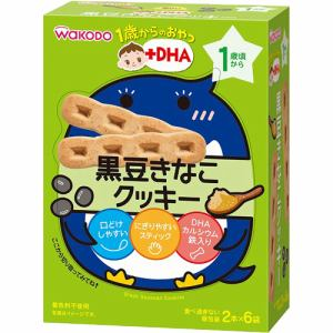 和光堂(WAKODO) 1歳からのおやつ +DHA 黒豆きなこクッキー 1歳頃から (2本×6袋) 【ベビー・おやつ】