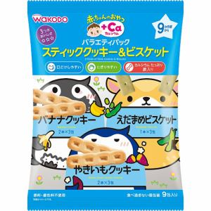 和光堂(WAKODO) 赤ちゃんのおやつ +Caカルシウム バラエティパック スティッククッキー&ビスケット9か月頃から (9包入り) 【ベビー・おやつ】